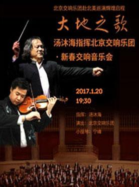 大地之歌—汤沐海指挥北京交响乐团·新春交响音乐会