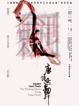 舞蹈剧场《唐诗逸舞》