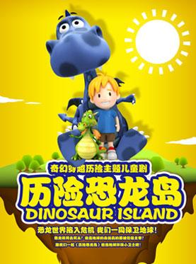 奇幻穿越历险主题儿童剧《历险恐龙岛》