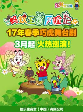 2017年春季巧虎大型舞台剧《蚂蚁王国历险记》北京站