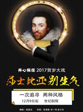 开心麻花2017爆笑贺岁舞台剧《莎士比亚别生气》第二轮