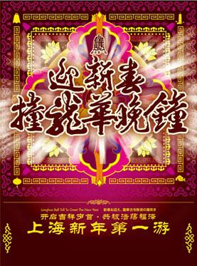 上海新年第一游--迎新祈福撞龙华晚钟