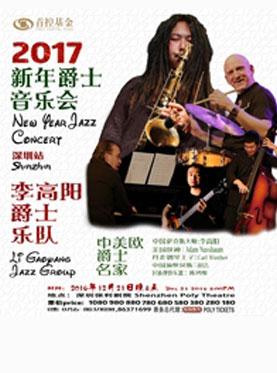 2017新年爵士音乐会—李高阳爵士乐队