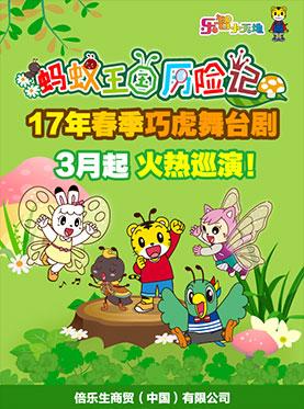2017年春季巧虎大型舞台剧《蚂蚁王国历险记》上海站