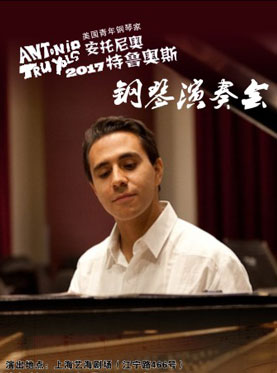 美国青年钢琴家—安托尼奥·特鲁奥斯2017年中国钢琴演奏会