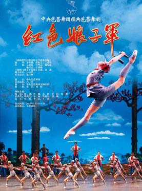 """庆祝中国人民解放军建军90周年 暨""""三八""""国际妇女节107周年 中央芭蕾舞团 经典芭蕾舞剧《红色娘子军》"""