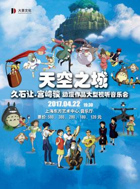 天空之城-久石让-宫崎骏动漫作品大型视听音乐会