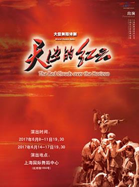 2017舞剧演出季之天边的红云