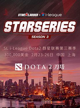 SL i-league 群星联赛DOTA2第三赛季