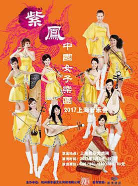 紫凤中国女子乐团2017上海音乐会