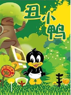 互动童话剧《丑小鸭》