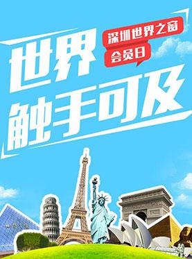 深圳世界之窗-需提前预约