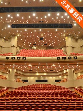 2016北京喜剧艺术节:轻喜剧《独自温暖》