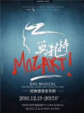 致敬莫扎特诞辰260周年 斯柯达速派独家冠名德语经典音乐剧《莫扎特》(第四轮)