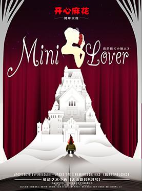 开心麻花跨年大戏-音乐剧 Mini Lover
