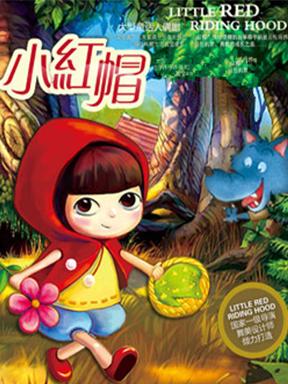 经典童话人偶剧《小红帽》重庆站