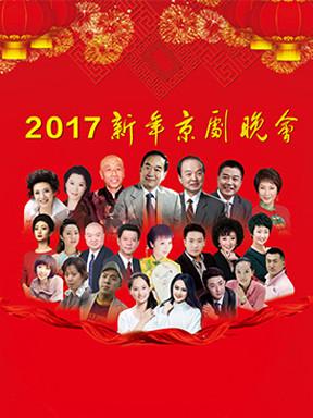 梅兰芳大剧院《2017新年京剧晚会》