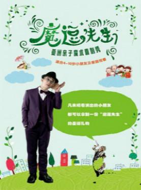 亚洲亲子魔术喜剧秀盛大开演《魔逗先生》
