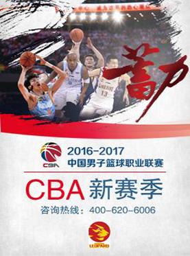 2016-2017赛季CBA联赛 深圳 VS 青岛