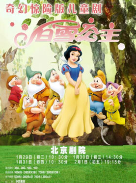 【春节特惠】华艺星空新春演出-奇幻惊险版儿童剧《白雪公主》
