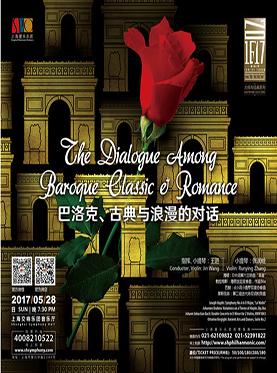 上海爱乐乐团2016-2017音乐季 巴洛克、古典与浪漫的对话