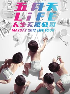 2017五月天LIFE[人生无限公司]巡回演唱会 广州站