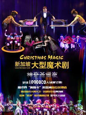 新加坡大型魔术剧《神奇圣诞夜》 深圳站