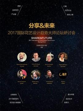 2017国际花艺设计趋势大师研讨会