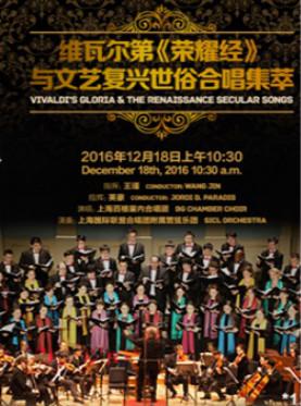 星期广播音乐会—维瓦尔第《荣耀经》与文艺复兴世俗合唱集萃