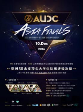 AUDC亚洲高校街舞锦标赛总决赛