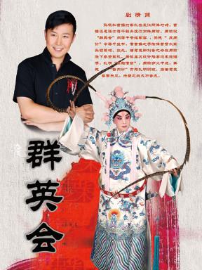 北京京剧《群英会》