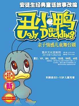安徒生经典励志童话剧《丑小鸭》