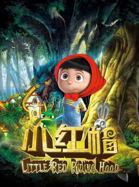 大型多媒体励志互动儿童剧《小红帽》(3月)