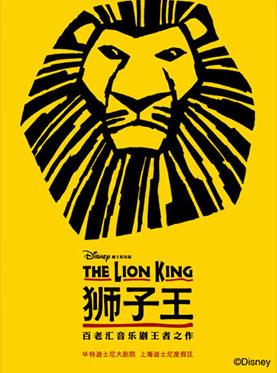百老汇音乐剧王者之作《狮子王》中文版
