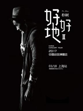 """朴树""""好好地II""""2017中国巡回演唱会—上海站"""