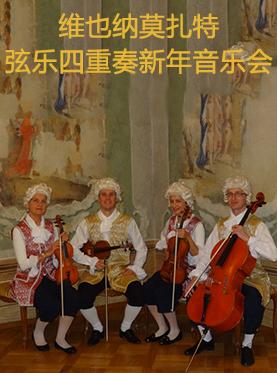 维也纳莫扎特弦乐四重奏新年音乐会 重庆站