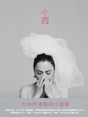 """""""小霞,为你而演唱的十首歌""""黄绮珊深圳音乐会"""