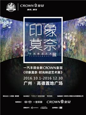 一汽丰田全新CROWN皇冠《印象莫奈:时光映迹艺术展》广州站