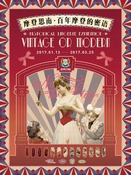 摩登思南·百年摩登的密语——欧美古典胸衣臻品展