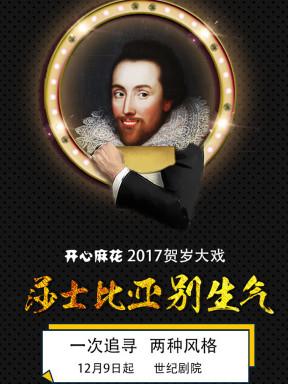开心麻花2017爆笑贺岁舞台剧《莎士比亚别生气》
