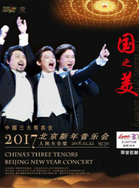 中国三大男高音2017新年音乐会