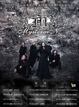 Mysterain小雨乐队新专辑《破墨山谷》2017全国巡演(第一季)