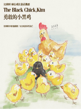 比利时 农场大冒险《勇敢的小黑鸡》