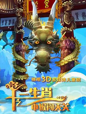 3D多媒体亲子互动轻喜剧《十二生肖之申猴闯天关》