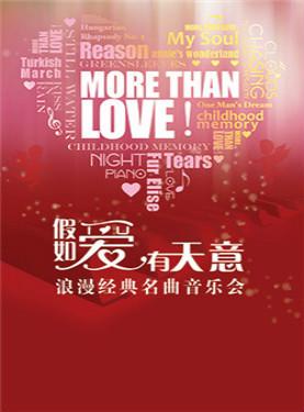 """爱乐汇·""""More Than Love""""假如爱有天意——浪漫经典名曲音乐会"""