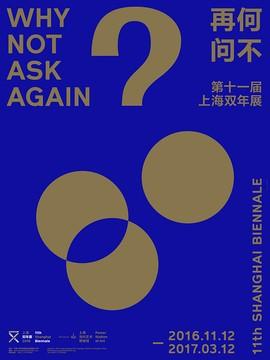 第11届上海双年展:何不再问?正辩,反辩,故事