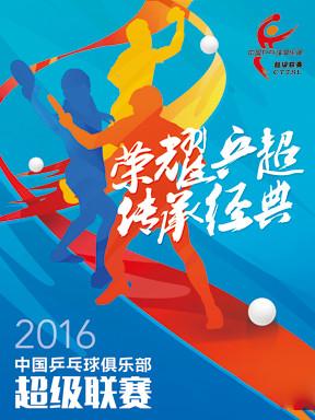 2016年中国乒乓球俱乐部超级联赛