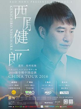 日本JAZZ HIP HOP西原健一郎2016新专辑中国巡演-北京站