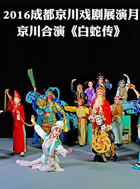 2016成都京川戏剧展演月—京川合演《白蛇传》