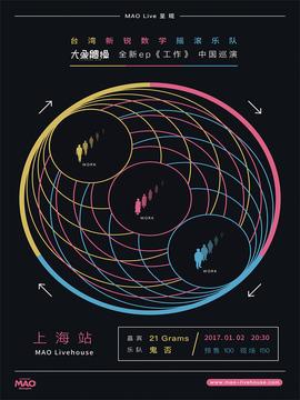 台湾新锐数学摇滚乐队大象体操全新EP《工作》中国巡演